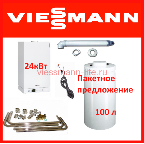 Пакет Vitopend 100-W A1HB001 24 кВт +Бойлер Vitocell 100-W CUG 100 л + коаксиальнный дымоход  (Пакетное предложение от  Viessmann Виссманн)