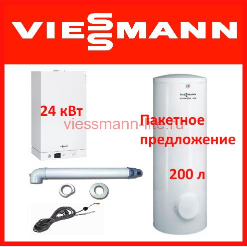 Пакет Vitopend 100-W A1HB001 24 кВт + Бойлер Vitocell 100-W CVA 200 л   + коаксиальнный дымоход A1HB009 (Пакетное предложение от Viessmann Виссманн)