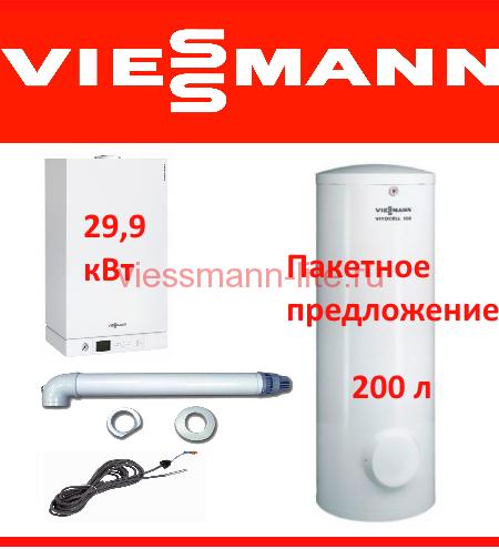 НОВЫЙ Vitopend 100-W A1HB002 30 кВт  + Бойлер Vitocell 200-W CUG 200 л A1HB012 Пакет от производителя.