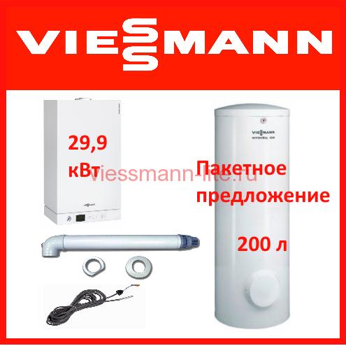 Пакет Vitopend 100-W A1HB002 30 кВт+ Бойлер Vitocell 200-W CUG 200 л + коаксиальнный дымоход A1HB012 (Пакетное предложение от Viessmann Виссманн).