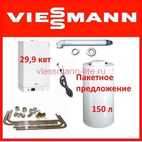 Пакет Vitopend 100-W A1HB002 30 кВт + Бойлер Vitocell 150-W CUG 150л + коаксиальнный дымоход A1HB011 (Пакетное предложение от Viessmann Виссманн)