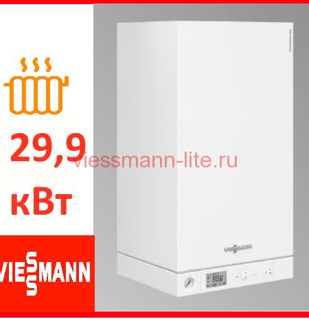 Viessmann Vitopend 100-W 29,9 кВт одноконтурный с закрытой камерой сгорания Настенный газовый котел A1HB002