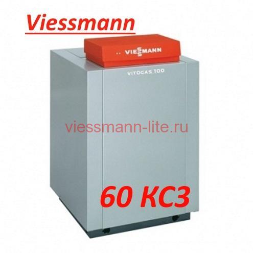 Vitogas 100-F 60 кВт Vitotronic 100 KC3 (GS1D874) — снят с производства Котел напольный газовый