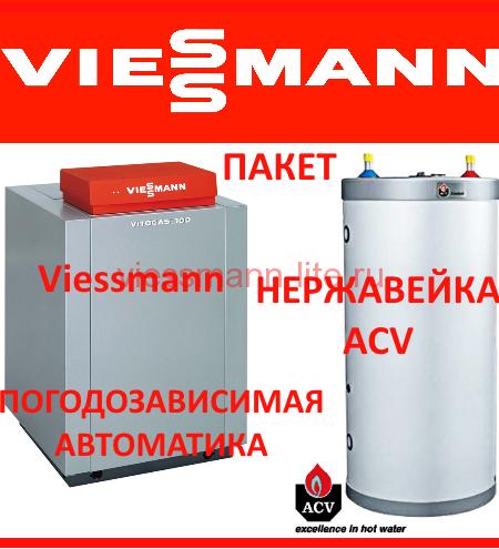 Пакет Виссманн ACV