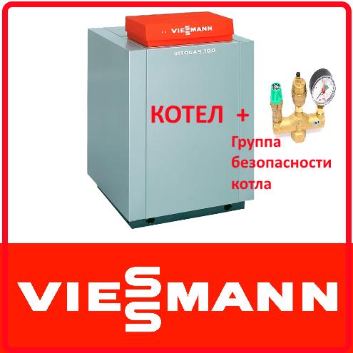 Vitogas 100-F 48 кВт с контроллером Vitotronic 200 KO2B + группа безопасности Пакетное предложение №13 Напольный одноконтруный газовый
