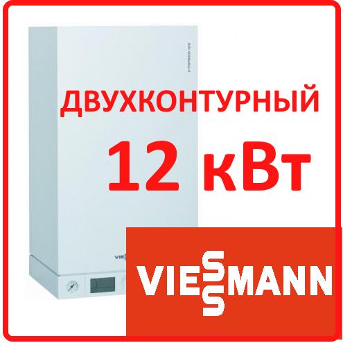 Viessmann Vitopend 100-W 12 кВт двухконтурный с закрытой камерой сгорания Настенный газовый котел снят с производства