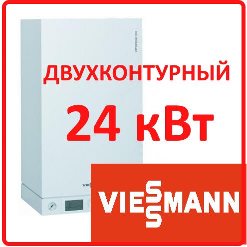 Viessmann Vitopend 100-W 24 кВт двухконтурный с закрытой камерой сгорания Настенный газовый котел снят с производства