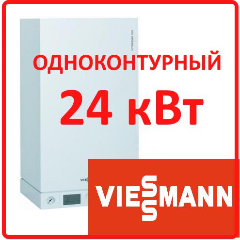 Viessmann Vitopend 100-W 24,8 кВт одноконтурный с закрытой камерой сгорания Настенный газовый котел- снят с производства