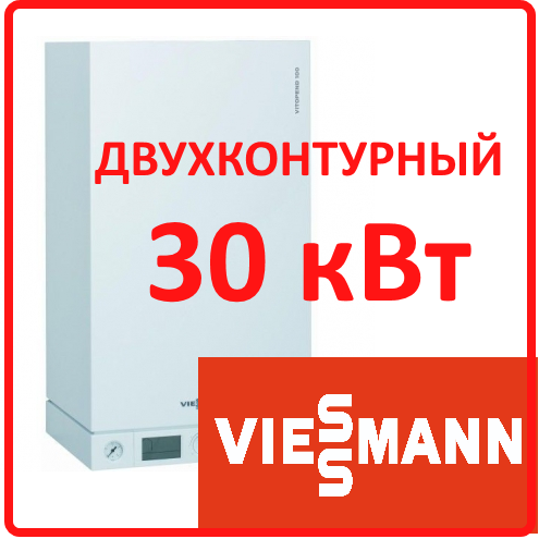 Viessmann Vitopend 100-W 30 кВт двухконтурный с закрытой камерой сгорания Настенный газовый котел — снят с производства