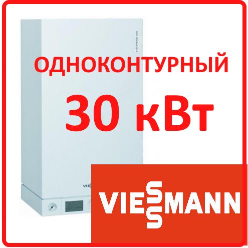 Viessmann Vitopend 100-W 30 кВт одноконтурный с закрытой камерой сгорания -снят с производства