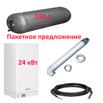 Пакет Vitopend 100-W A1HB001 24 кВт +Бойлер 100 л + коаксиальнный дымоход  (Пакетное предложение )
