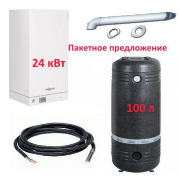 Комплект Vitopend 100-W 24 кВт +Бойлер 100 л + коаксиальнный дымоход  (Пакетное предложение )