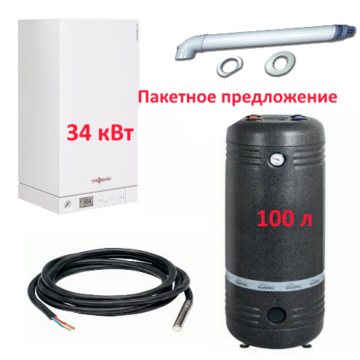 Комплект Vitopend 100-W  34 кВт + Бойлер 100л (Пакетное предложение )