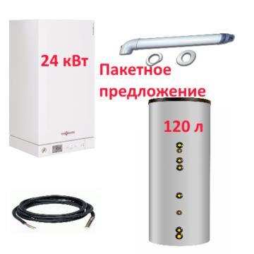 Пакет Vitopend 100-W A1HB001 24 кВт +Бойлер 120 л + коаксиальнный дымоход  (Пакетное предложение )