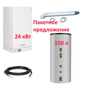 Комплект Vitopend 100-W 24 кВт +Бойлер 150 л + коаксиальнный дымоход  (Пакетное предложение )