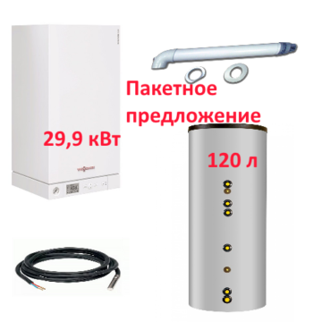 Комплект Vitopend 100-W 30 кВт + Бойлер 120л  (Пакетное предложение )
