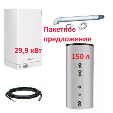 Комплект Vitopend 100-W  30 кВт + Бойлер 150л  (Пакетное предложение )