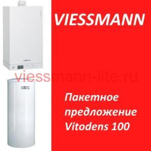 Котел VITODENS 100-W WB1C 35 кВт B1HC043+ Подставной Бойлер VITOCELL 100-W CUG 100 л Пакет B1HC200
